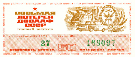 USSR - circa 1973: a ticket monetary clothing lottery Voluntary society of assistance to army , aviation and fleet, released in the USSR, 1973 Editorial