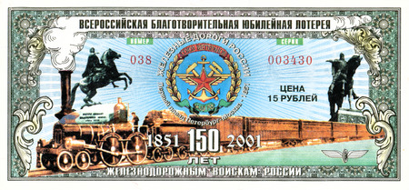 troops: Russia - circa 2001: the all-Russia charity lottery jubilee, 150 years of the railway troops of Russia, 2001