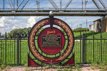 Novosibirsk, Siberia, Russia - July 17, 2017: the memorial sign at the railway bridge at the intersection of the mainline of the TRANS-Siberian railway and the Ob ( on the old site ). Park City home