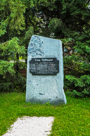 Novosibirsk, Western Siberia, Russia - June 2, 2018: the Memorial plate about the Foundation of the Park in honor of the victory in world war II on the territory of the Institute of Cytology and genetics Editorial