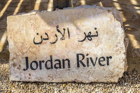 granite slab: Jordan River in Bethany pointer, before going to the bank of the Jordan River. Arabic script on the granite slab.