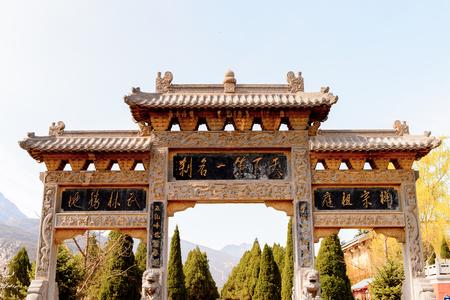 Gateway to the Shaolin Monastery (Shaolin Temple), a Zen Buddhist temple.