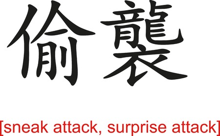 sneak: Chinese calligraph as design templates, art elements or body jewellery.