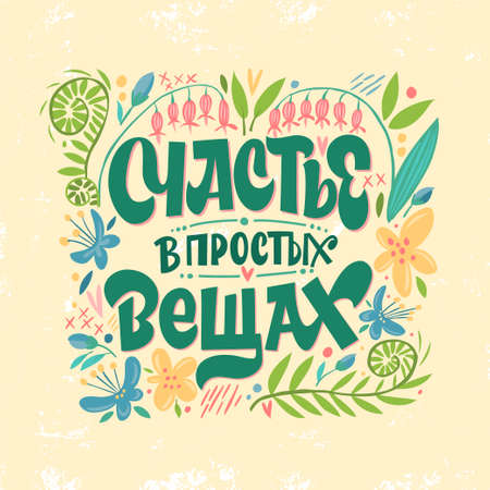 Happiness in simple things. The inscription in Russian. Cute greeting card, sticker or print made in the style of lettering and calligraphy.