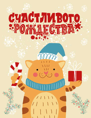 Merry Christmas. Phrase in Russian. Cat in a hat with a gift. Great lettering for greeting cards, stickers, banners, prints. Xmas card. Happy new year 2021.