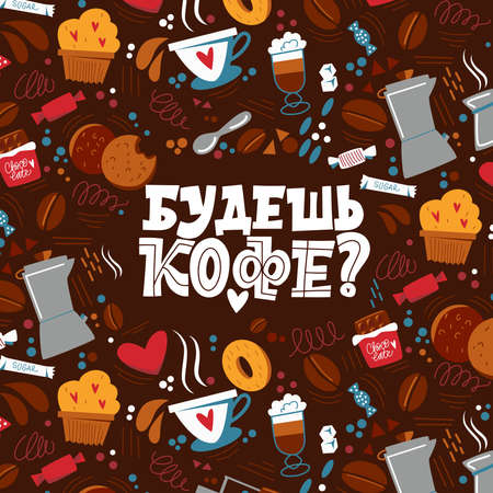 You will have coffee, in Russian. Coffee pattern. Handdrawn inspirational and motivational quotes lettering set for morning about Coffee in Russian language. Lettering Calligraphy.