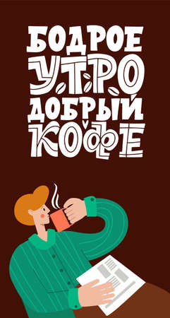 Good morning, good coffee. Phrase in Russian. The man is drinking coffee. Hand drawn inspirational and motivational quotes lettering set for morning about Coffee in Russian language. Lettering.
