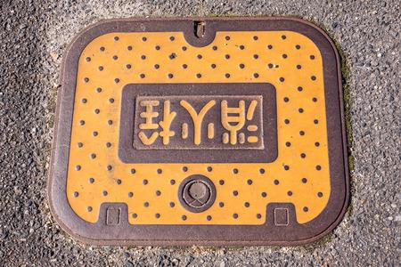 Obara, Aichi, Japan - November 24, 2015 : A yellow manhole cover of Obara village at Obara Aichi,Japan.