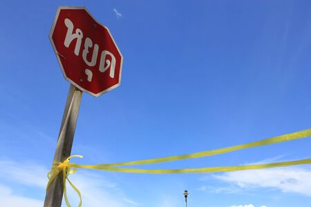 Stop sign on the road beside beach in brighten day
