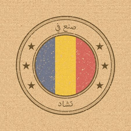 Flag of Chad with Name of Country in Arabic for Unique National Goods. Vector Isolated Vettoriali
