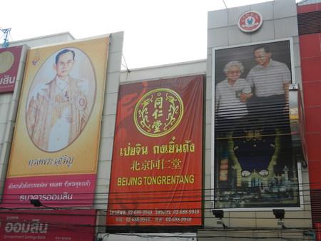royal family: The Royal Family, Bangkok, Thailand
