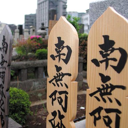 Tokyo, Japan - February 23, 2002: Cemetery in Tokyo
