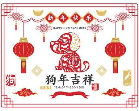 Chinese New Year Year Of The Dog. Translation of Chinese Calligraphy main.