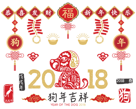 Dog Chinese New Year Collection. Translation of Chinese Calligraphy Year of the Dog auspicious, Happy new year and Gong Xi Fa Cai prosperity. Red Stamp with Vintage Dog Calligraphy.