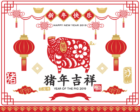 Chinese New Year, Year Of The Pig. Translation of Chinese Calligraphy main: Year of the Pig auspicious, Vintage Pig Chinese Calligraphy. Red Stamp: Vintage Pig Calligraphy Illustration