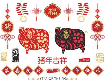 """Anno del maiale della collezione Capodanno cinese. Traduzione di calligrafia cinese """"Anno del maiale di buon auspicio"""", Felice anno nuovo e Gong Xi Fa Cai """"prosperità"""". Timbro rosso con calligrafia di maiale vintage. Vettoriali"""
