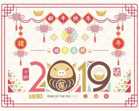 """Carino colorato Capodanno cinese del maiale. Traduzione della calligrafia principale: """"Anno del maiale di buon auspicio"""" e Felice anno nuovo. Timbro rosso con calligrafia di maiale vintage."""