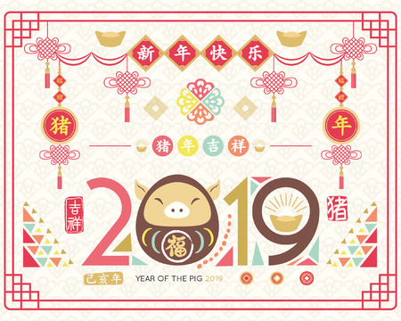"Cute colorful Chinese New Year of the Pig. Translation of Calligraphy main: ""Year of the Pig auspicious"" and Happy new year . Red Stamp with Vintage Pig Calligraphy."
