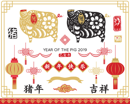 """Chinese New Year 2019 Collection. Translation of Chinese Calligraphy """"Year of the Pig auspicious"""", Happy new year and Gong Xi Fa Cai """"prosperity"""". Red Stamp with Vintage Pig Calligraphy."""