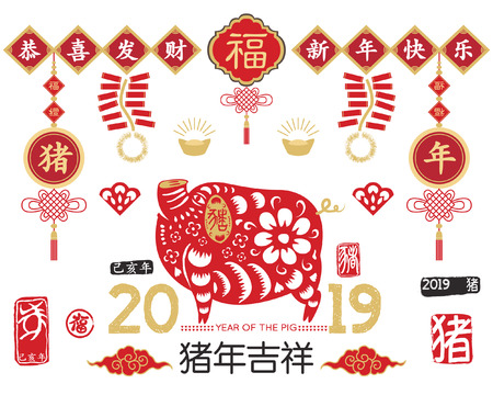Pig Chinese New Year Collection. Translation of Chinese Calligraphy Year of the Pig auspicious, Happy new year and Gong Xi Fa Cai prosperity. Red Stamp with Vintage Pig Calligraphy. Illustration