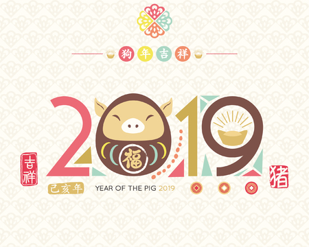 Cute Chinese New Year of the Pig. Translation of Calligraphy main: Year of the Pig auspicious and Happy new year . Red Stamp with Vintage Pig Calligraphy.