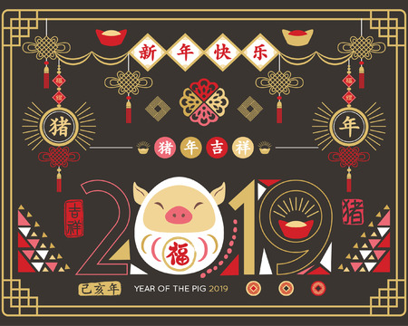 Blackboard Chinese New Year of the Pig. Translation of Calligraphy main: Year of the Pig auspicious and Happy new year . Red Stamp with Vintage Pig Calligraphy.