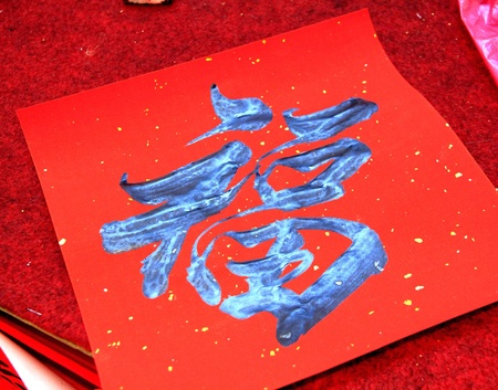 Chinese auspicious character Fu