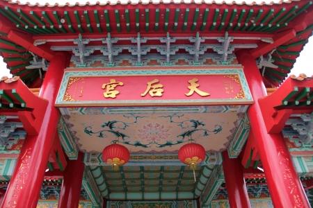 chinese temple tian hou gong