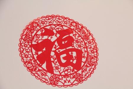wish: chinese character Fa