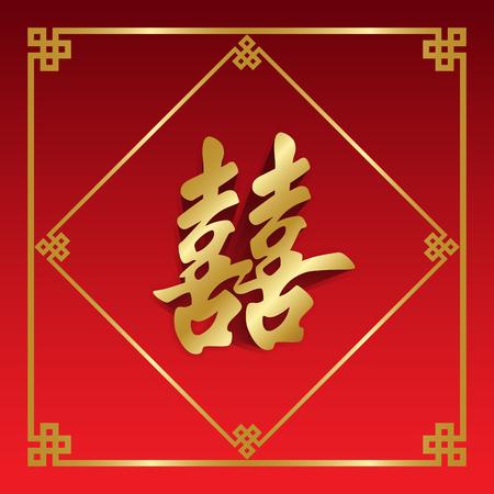 Carácter chino doble felicidad. Xi Shuang, chino tradicional diseño del ornamento, comúnmente usado como decoración y el símbolo del matrimonio. Ilustración de vector