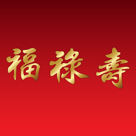 longevity: Golden Chinese good luck characters - Blessings, Prosperity and Longevity on red gradient background.