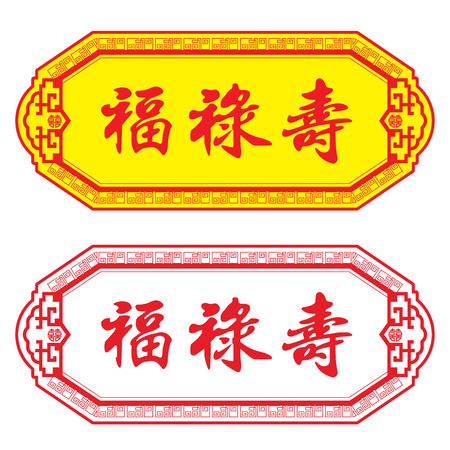 shu: Chinese Good luck Characters outline. Blessings, Prosperity and Longevity. F L Shu.