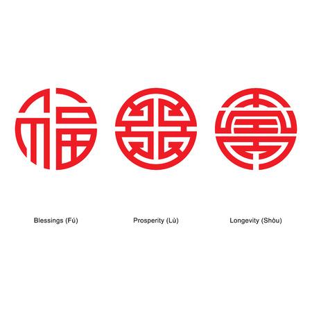 prosperidad: Chinos símbolos de la suerte: Fu Lu Shou Vectores