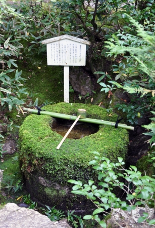 bamboo fountain: Traditional Bamboo Fountain in Koto-in temple, Kyoto, Japan Stock Photo