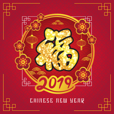 Fondo de banner de feliz año nuevo chino 2019. ilustración vectorial