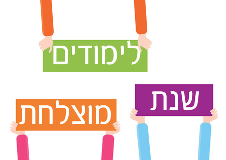 Back to school - Good luck Hebrew greeting illustration.