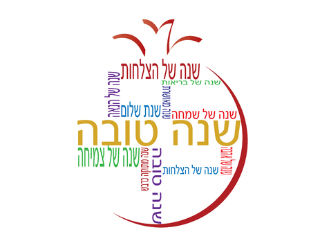 Pomegranate shape Shana Tova Hebrew banner with different Hebrew greetings for the Jewish new year