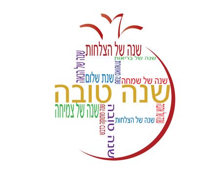 Striscione ebraico Shana Tova a forma di melograno con diversi saluti ebraici per il nuovo anno ebraico
