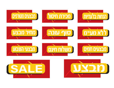 Hebrew sale banners set isolated