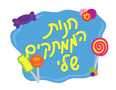 Hand drawn Hebrew Candy shop banner. Hebrew text My candy shop