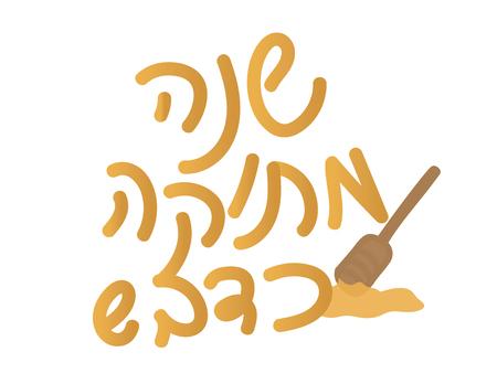 Rosh Hashanah Hebrew greeting Year sweet as honey Illustration