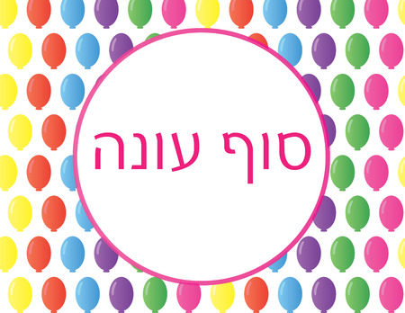Hebrew END OF SEASON SALE text on white circle and balloons pattern background