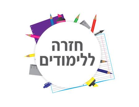 Hebrew Back to school round banner with school supplies background
