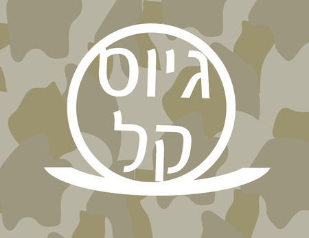 Hebrew Easy recruitment greeting for new soldiers on camouflage background pattern Ilustrace