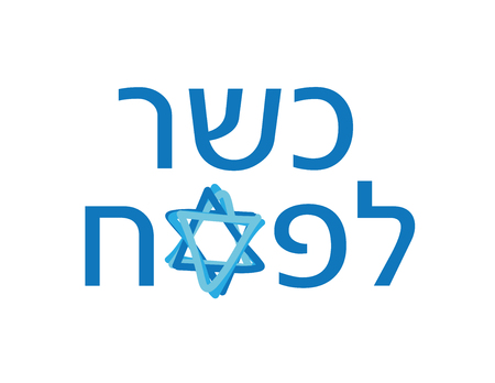 Hebrew Kosher for passover Blue vector symbol with star of David on White background