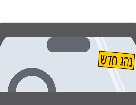 Car Closeup with Hebrew New Driver Sign Ilustração