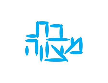 Blue Hebrew Text - Bat Mitzvah