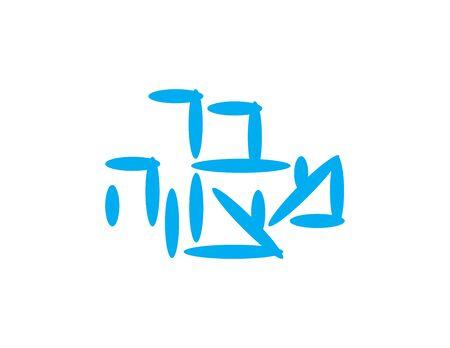 Blue Hebrew Text - Bar Mitzvah