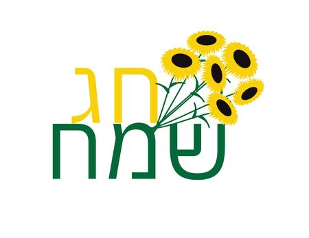 Yellow Green Hebrew Happy Holiday Greeting with Sunflowers
