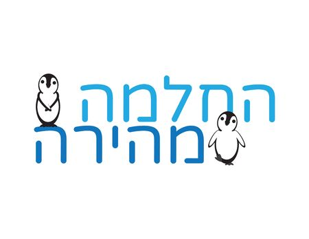 Hebrew Get Well Soon Text and Cute Penguins on White Background